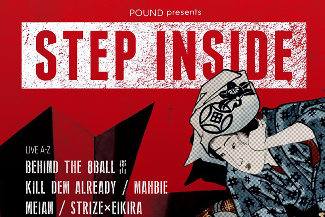 POUND presents STEP INSIDE at MUSIC+BAR Crates